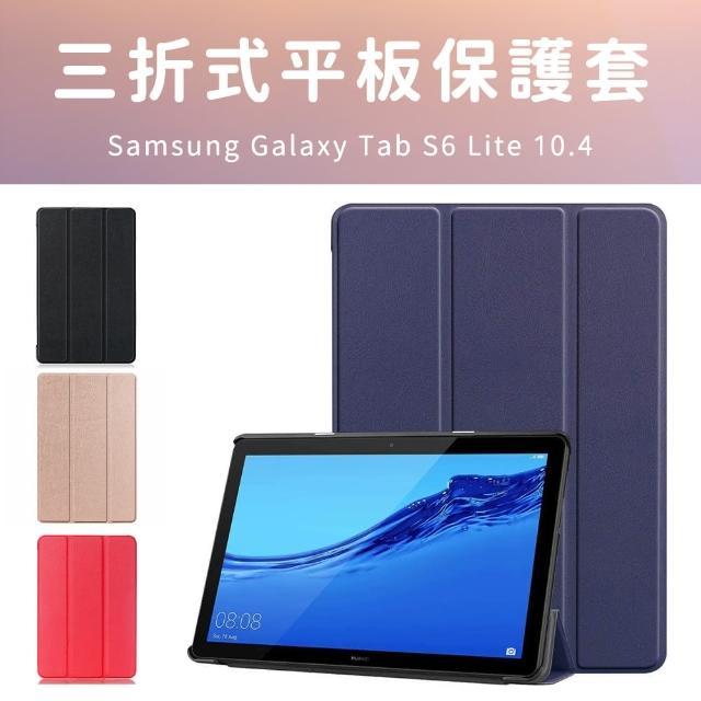 Samsung Galaxy Tab S6 Lite 10.4吋 P610 P615 卡斯紋三折皮套 送保護貼及指環扣