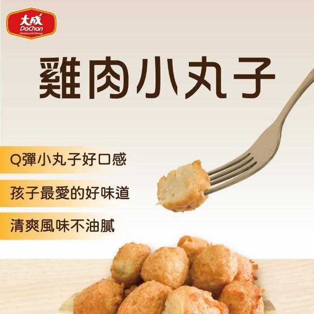 【大成】日式脆口雞肉丸 2包組 大成食品(氣炸鍋 防疫 冷凍食品 炸雞 雞塊)