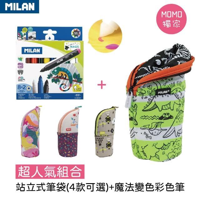 【MILAN】MOMO獨家超人氣組合_站立式筆袋+變色彩色筆_4款可選(MOMO獨家組合)