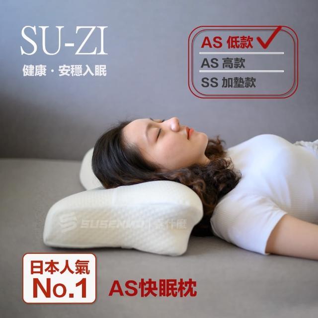 【日本SU-ZI】AS 快眠枕 止鼾枕 睡眠枕頭 日本枕頭(低款)