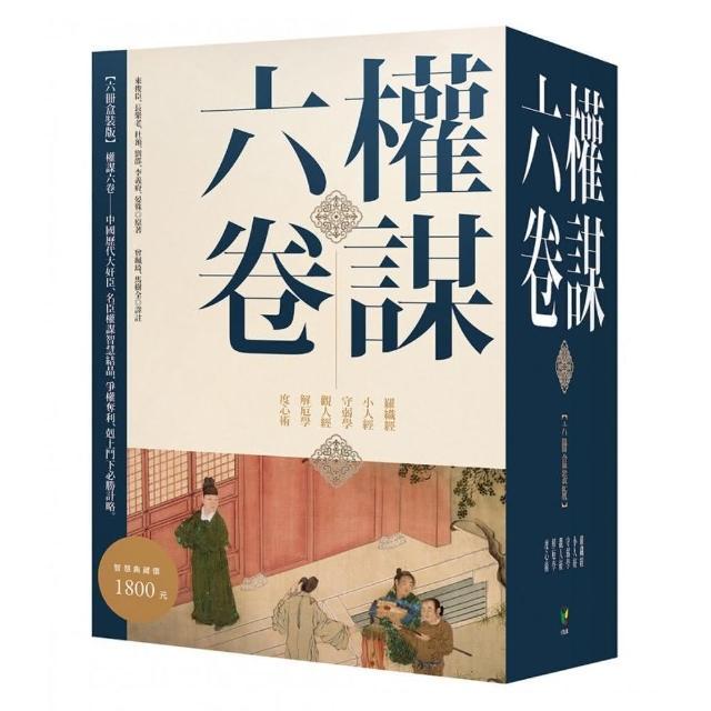 權謀六卷【六冊盒裝版】