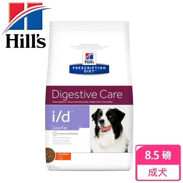 【Hills 希爾思】犬用I/D Low Fat低脂消化系統護理-8.5磅(處方飼料 / ID)