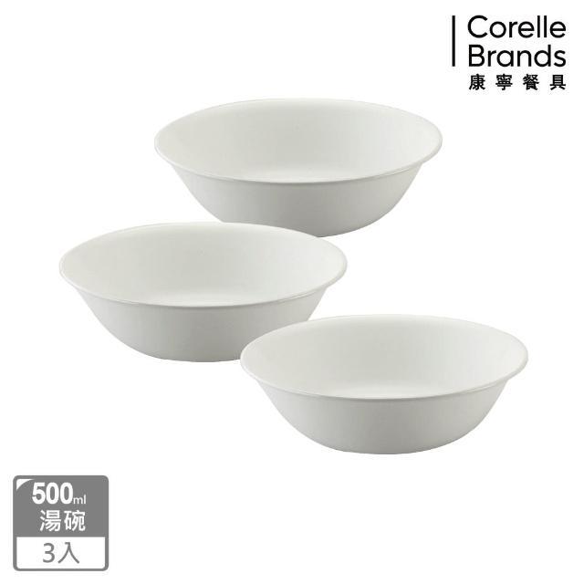 【CorelleBrands 康寧餐具】純白500ml湯碗-三入組