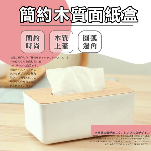 【樂邦】簡約木質面紙盒(衛生紙盒 抽取衛生紙盒 收納盒)