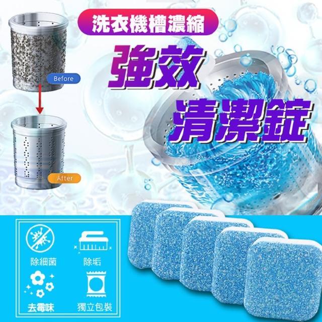 洗衣機槽濃縮強效清潔錠(20入)