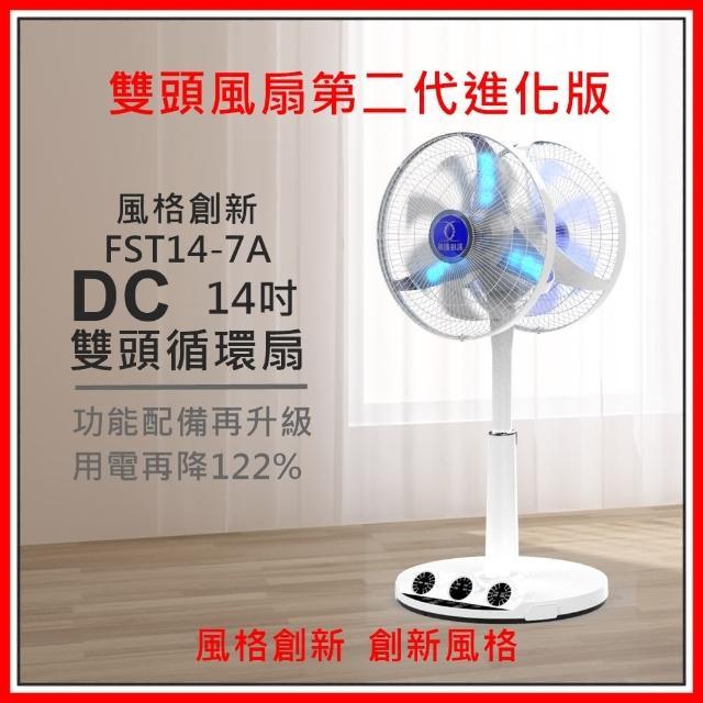 【風格創新雙頭創流循環扇】14吋雙頭DC智能遙控立扇(雙頭電風扇)