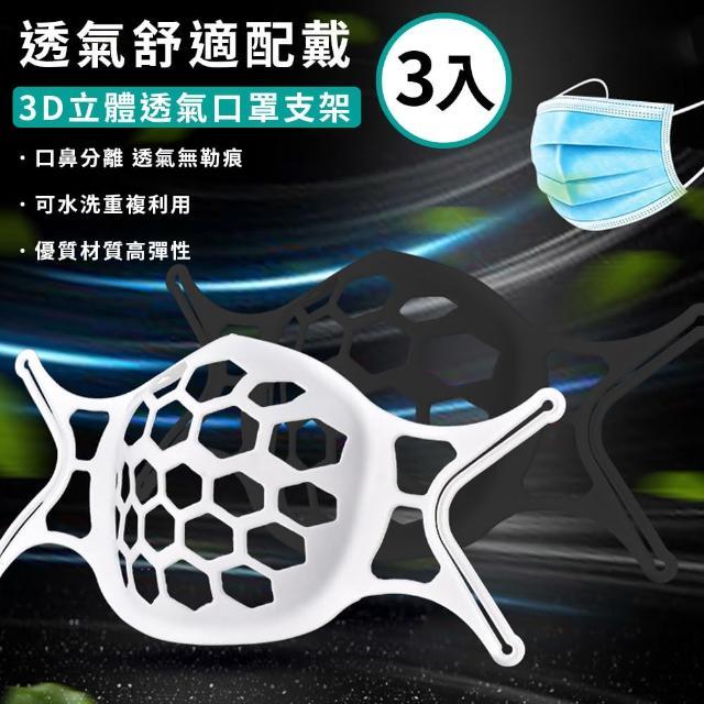 【DAYA】3D立體透氣口罩支架 3入組(防悶透氣/可水洗//防疫商品/肺炎防疫/口罩隔離)