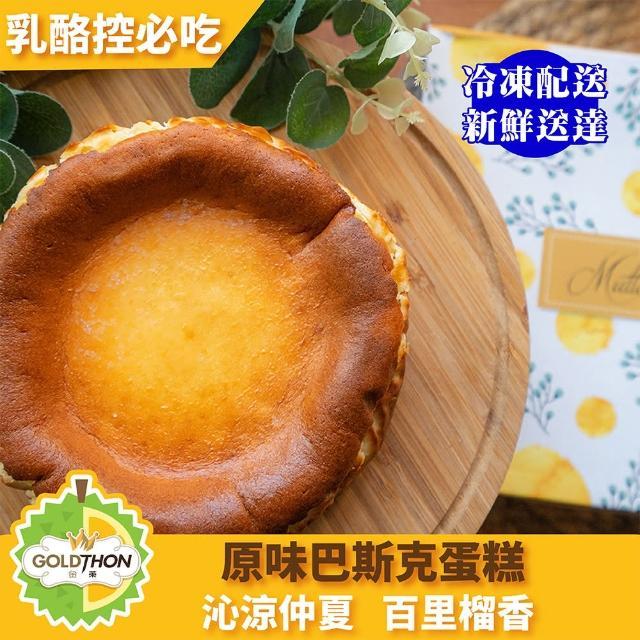 【Gold Thon】原味巴斯克6吋2盒465克±5%/盒裝(乳酪蛋糕 生乳酪 起士 送禮 生日蛋糕)