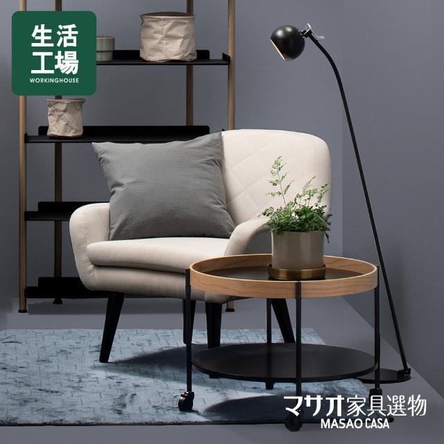【生活工場】斯汀格現代風休閒椅