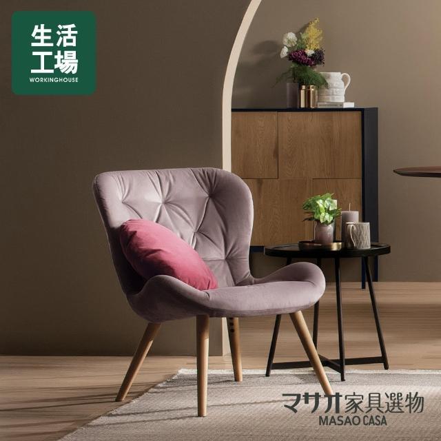 【生活工場】薩拉米天鵝絨休閒椅-粉色