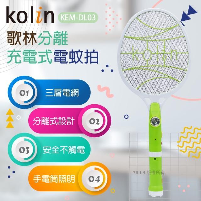【Kolin 歌林】分離式充電照明捕蚊拍(KEM-DL03-綠色)