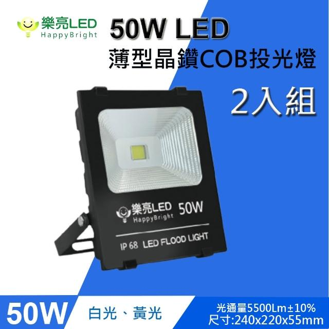 【HappyBright 樂亮】LED COB 50W 薄型晶鑽投光燈 投射燈 防水 IP68(COB 50W 探照燈 戶外型 招牌燈)