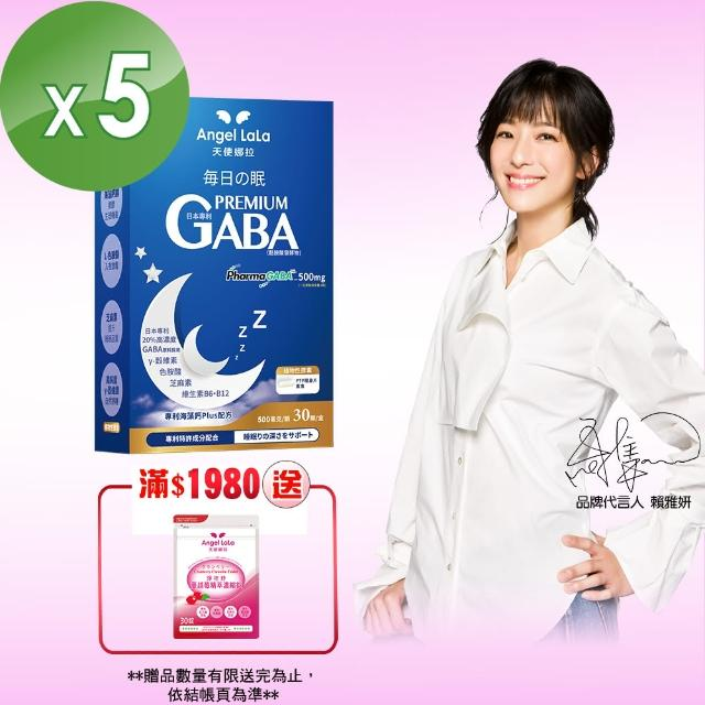 【Angel LaLa 天使娜拉】毎日の眠 日本專利高濃度GABA 穀維素 素食膠囊 楊謹華代言(30錠/盒x5盒)