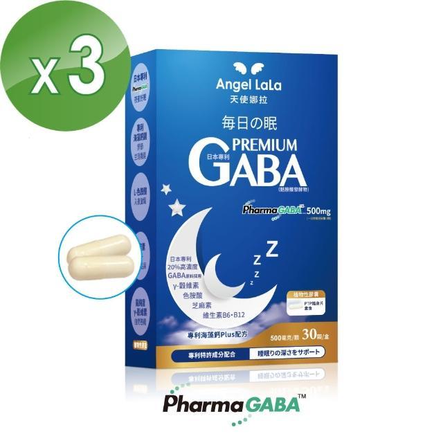 【Angel LaLa 天使娜拉】毎日の眠 日本專利高濃度GABA 穀維素 素食膠囊 楊謹華代言(30錠/盒x3盒)