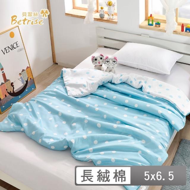 【Betrise】卡通 頂級300織100%精梳長絨棉鋪棉涼被一入-獨家加大尺寸(圈圈點點-藍)