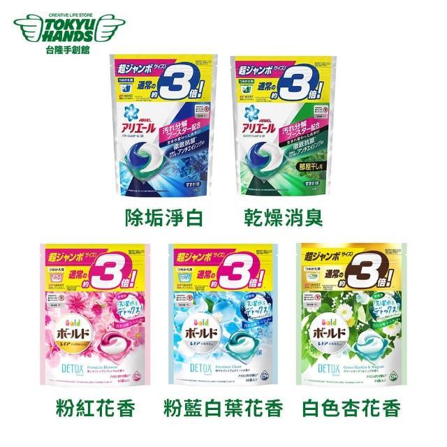 【TOKYU HANDS 台隆手創館】日本P&G ARIEL 洗衣球補充包46入(多款任選)