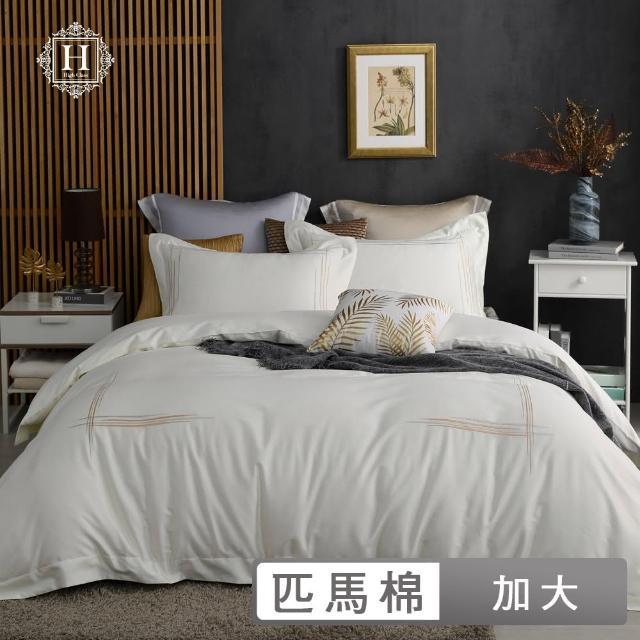 【HOYACASA】500織刺繡匹馬棉被套床包組-白玉(加大配8x7被套)