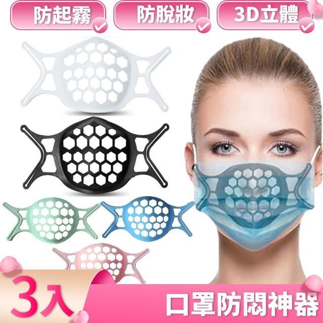 【I.Dear】口罩防悶神器避免脫妝防起霧可水洗3D立體矽膠口罩支架(超值三入組)