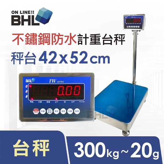 【BHL 秉衡量】不鏽鋼防水電子秤 高精度中型計重電子台秤 IWM-300K(不鏽鋼防水秤台42*52cm)