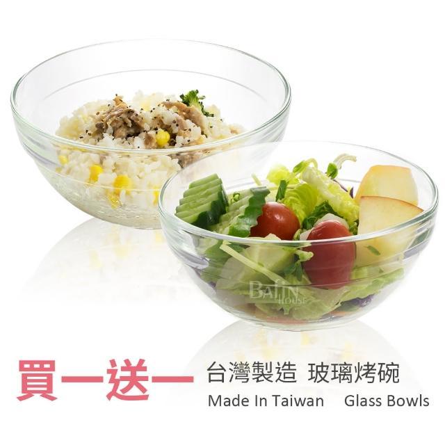 【台灣玻璃】微波烤箱耐熱玻璃碗 1107ml(買一送一)