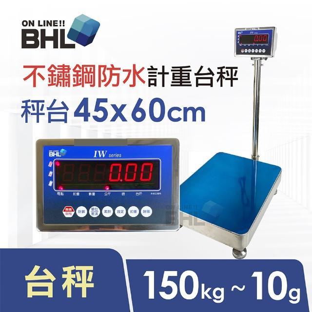 【BHL 秉衡量】不鏽鋼防水電子秤 高精度大型計重電子台秤 IWL-150K(不鏽鋼防水秤台45*60cm)