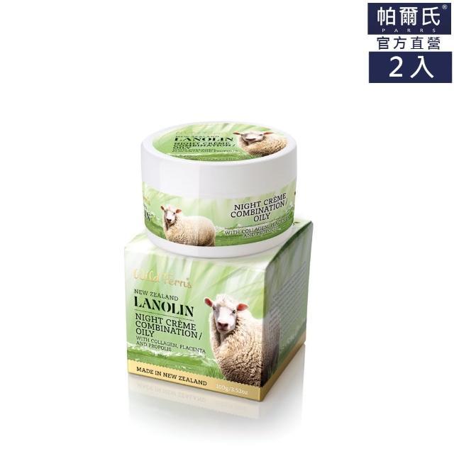 【Wild Ferns 帕爾氏】綿羊油膠原蛋白胎盤素蜂膠晚霜100g*2入 中油肌適用