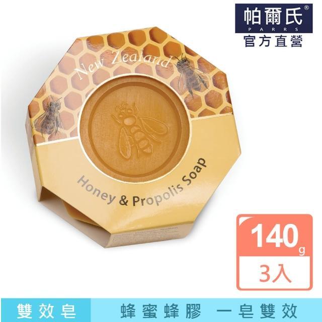 【Wild Ferns 帕爾氏】麥蘆卡蜂蜜蜂膠防護皂140g*3入(蜂蜜蜂膠皂)