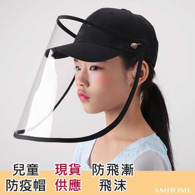 【Amhome】兒童防疫防曬防飛沫防塵可拆式棒球帽#109695現貨+預購(黑色)