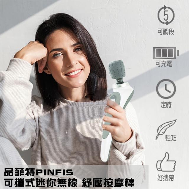 【PINFIS 品菲特】可攜式迷你無線 紓壓按摩棒(震動按摩棒)