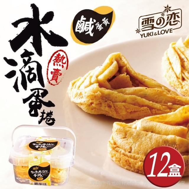 【三叔公】鹹蛋黃蛋捲手提收納禮盒(12盒/團購組)