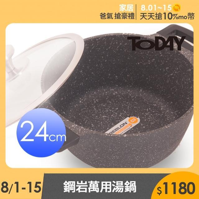 【TODAY】鋼岩萬用湯鍋(24cm)