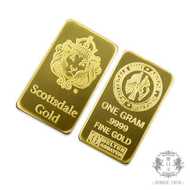 【港口王】Scottsdale 獅王金條1公克(黃金條塊、金重1公克)
