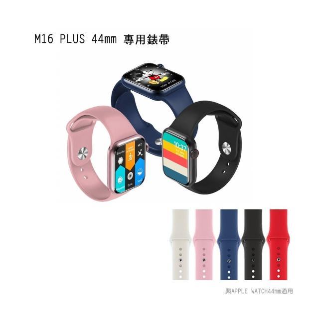 M16 Plus智能手錶專用錶帶-與APPLE WATCH44mm通用