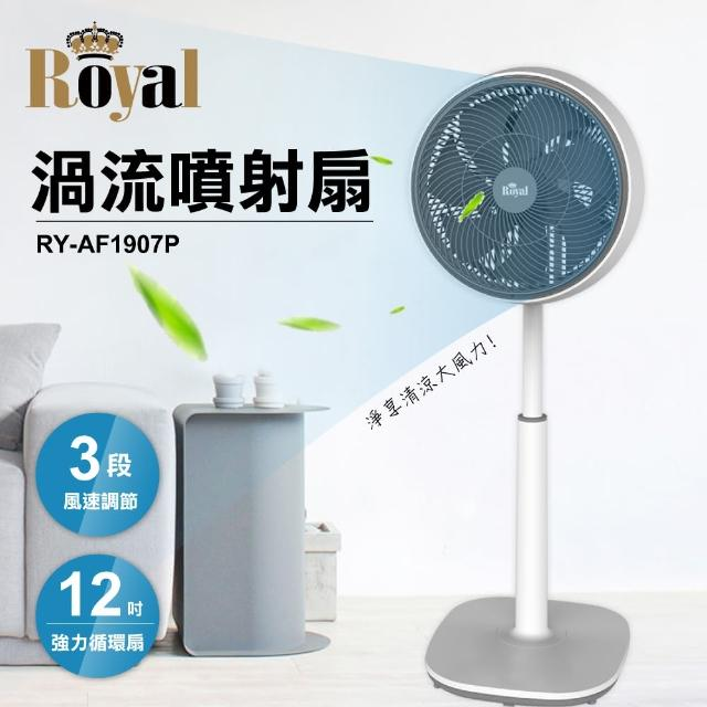 【Royal 皇家】12吋強力渦流噴射扇RY-AF1907P(福利品)