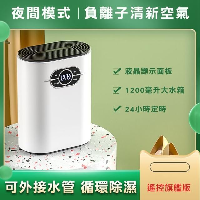 【Smart bearing 智慧魔力】最新爆款黑科技除濕空氣清淨兩用機(遙控/液晶螢幕/多用途)