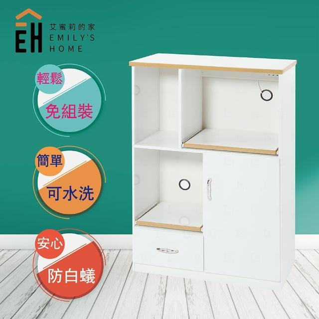 【艾蜜莉的家】2.7尺塑鋼電器櫃