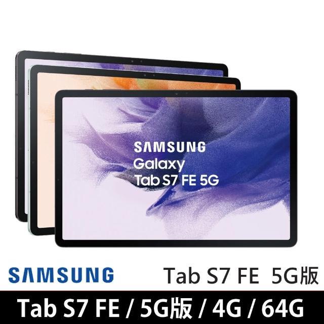 【SAMSUNG 三星】Galaxy Tab S7 FE 12.4吋 4G/64G 平板電腦(5G版/T736)