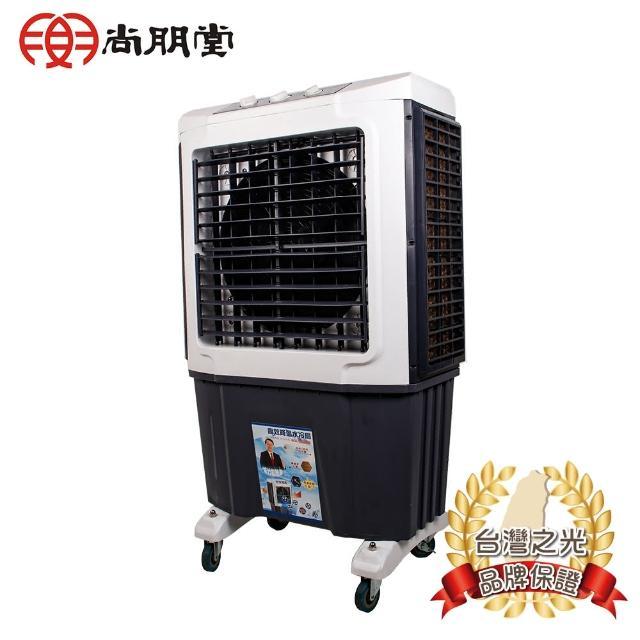 【尚朋堂】高效降溫商用冰冷扇/水冷扇SPY-S63