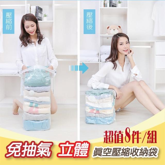【太力】免抽氣立體壓縮收納袋8件套組(1特大立體+4中立體+3小手卷)