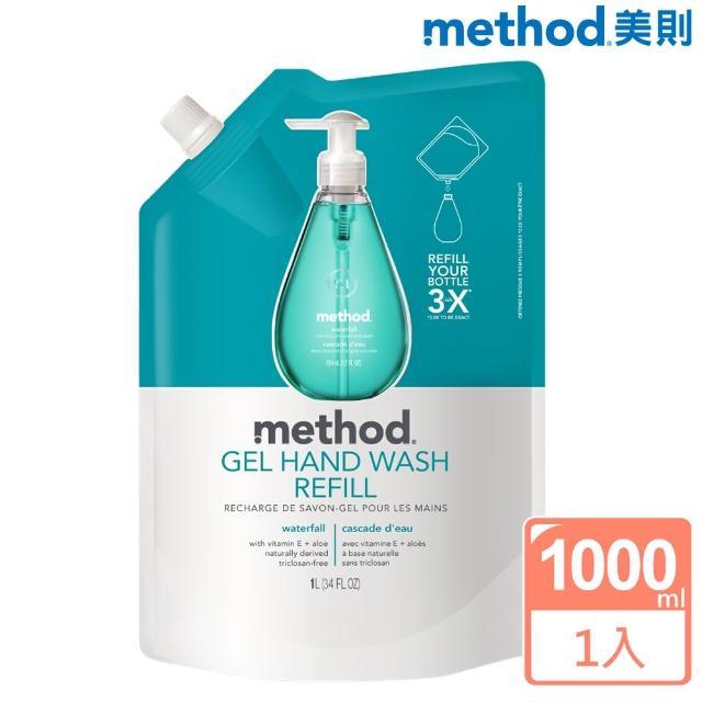 【method美則】清泉洗手乳(補充包1000ml)
