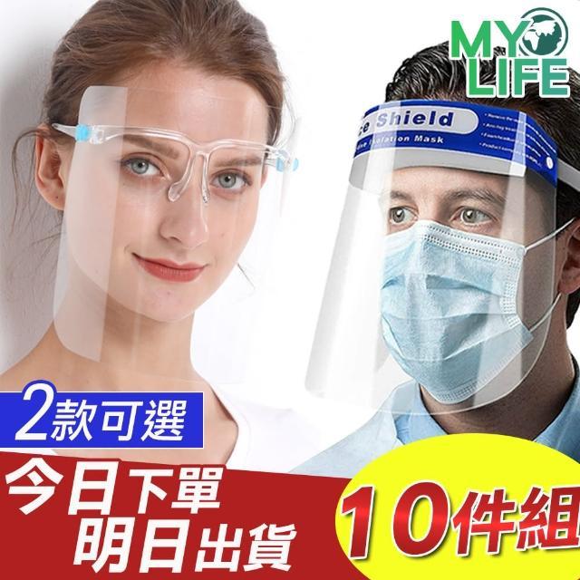 【MY LIFE 漫遊生活】5入組-強效多功能透明防護面罩 A/B兩款任選(防疫面罩/可戴眼鏡/護目鏡)