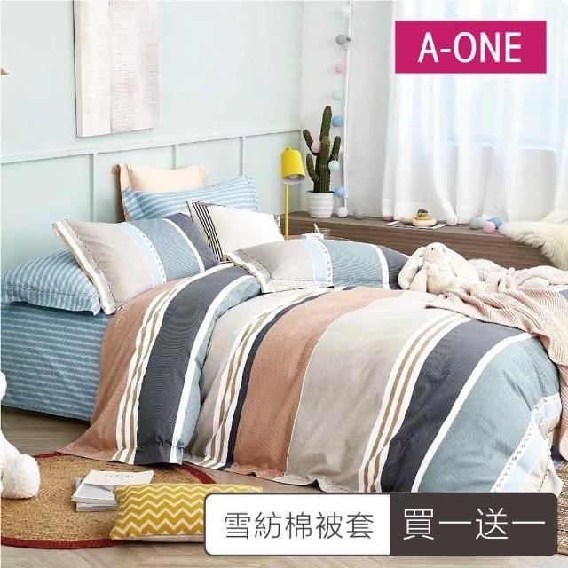 【A-ONE】雪紡棉雙人被套/四季被 吸濕透氣(促銷-買一送一)