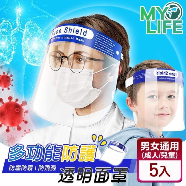【MY LIFE 漫遊生活】5入組-防疫防飛沫防護面罩(防疫面罩/可戴眼鏡/護目鏡)