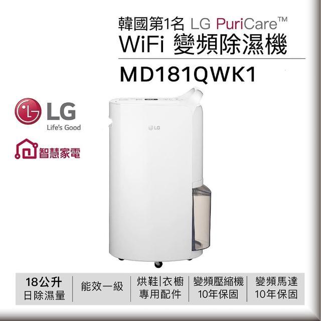 【LG 樂金】一級能效◆18公升變頻除濕機◆WiFi遠控(MD181QWK1)