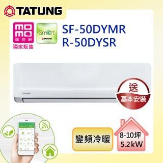 【TATUNG 大同】6/1-30加碼送1000mo幣★8-10坪變頻一級R32冷暖空調-獨家WIFI特仕版(SF-50DYMR/R-50DYSR)