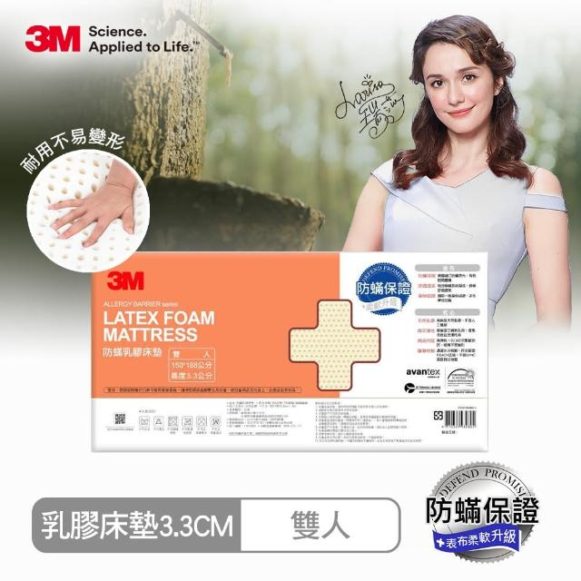 【3M】95%高純度馬來西亞天然乳膠床墊3.3CM-雙人5x6.2