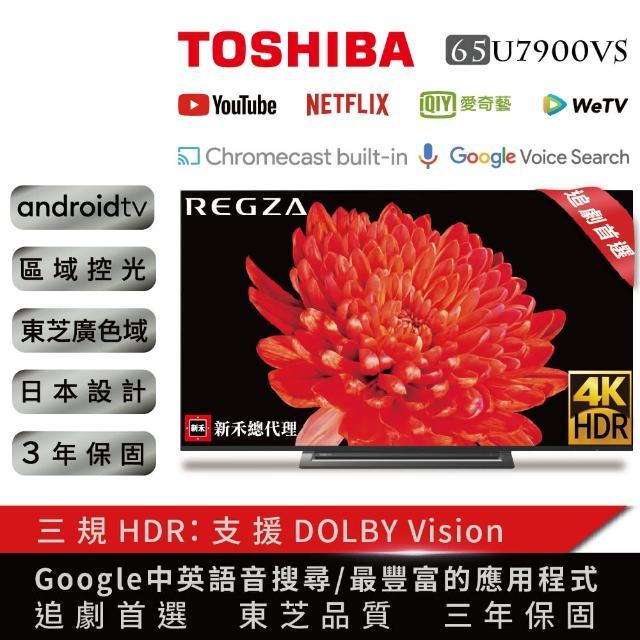 【送OSUMA筋膜槍★TOSHIBA 東芝】65型4K HDR安卓區域控光廣色域智慧聯網液晶顯示器(65U7900VS)