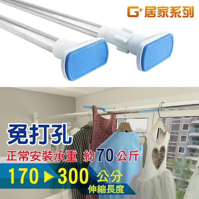【G+ 居家】不鏽鋼多功能伸縮桿(170-300公分-1入組)