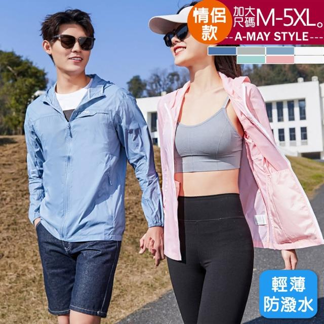 【Amay Style 艾美時尚】防疫風衣-情侶款防曬涼感防潑水外套。加大碼M-5XL(7色/買衣送面罩.預購)