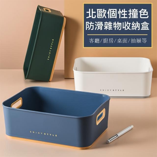 3入組 北歐個性撞色防滑雜物收納盒(收納籃 化妝品桌面收納 整理盒 置物盒)